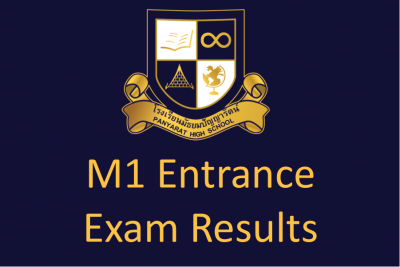 M1 Entrance Exam Results