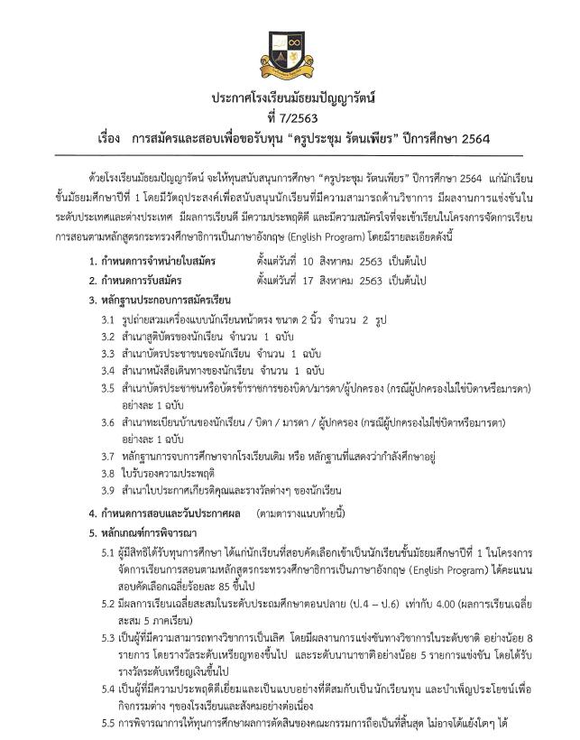 Kru Prachum Rattanapian Scholarship 2021   Panyarat High ...
