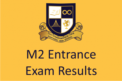 M2 Entrance Exam Results